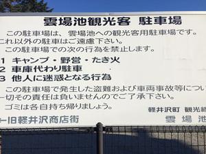 Karuizawa08