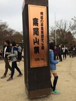 Takaosan10