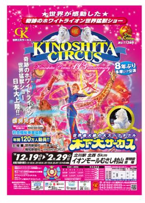 Circus0