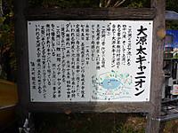 Yuzawa12